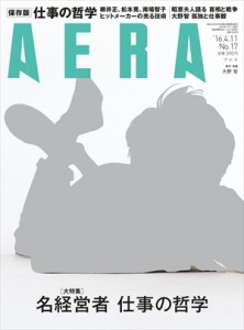 aera2016no17