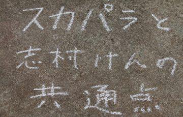 スカパラと志村けんの共通点