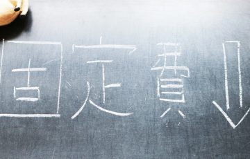 黒板に「固定費↓」
