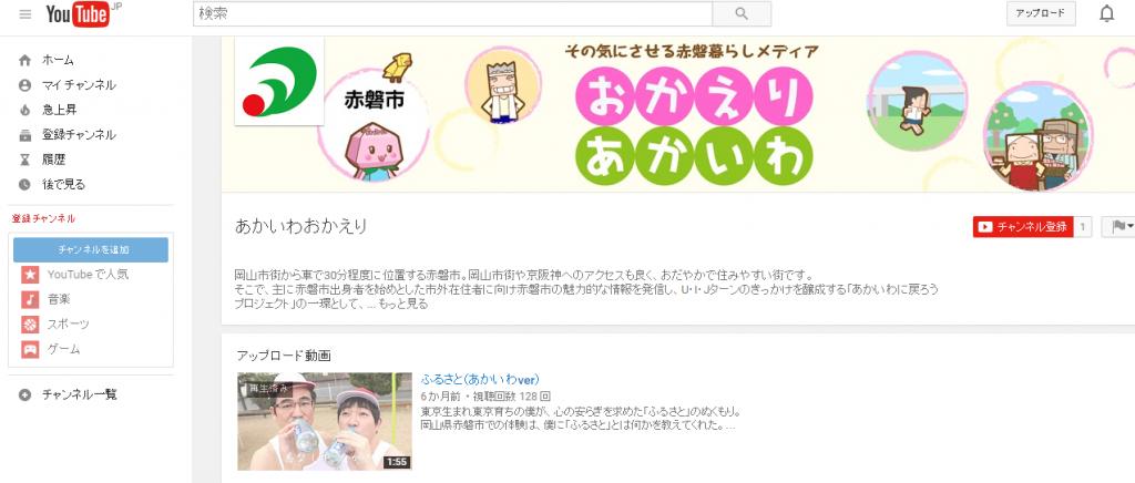 あかいわおかえり_YouTube動画