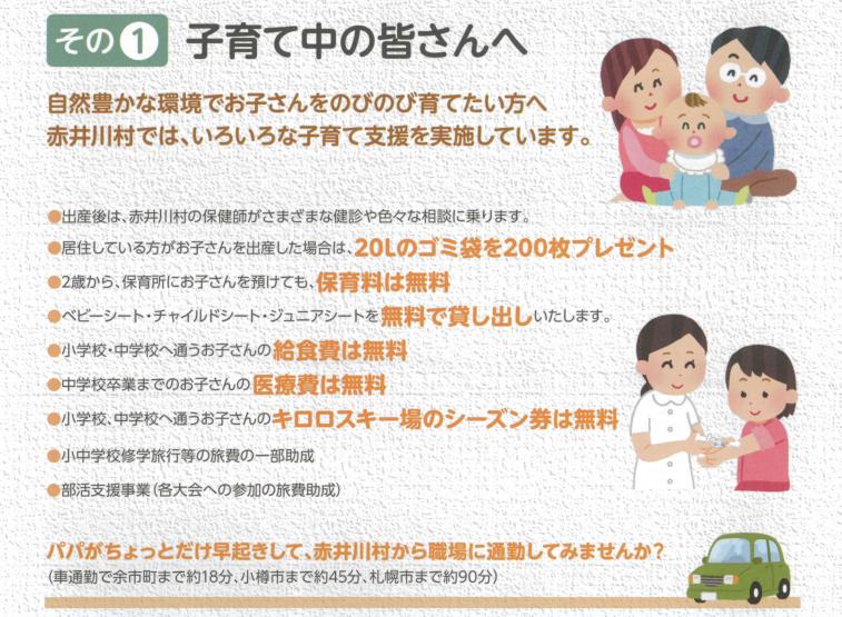 赤井川村移住パンフレット_子育て中の皆さんへ
