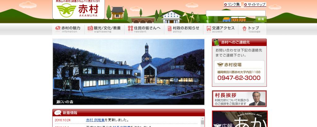 赤村役場公式サイトトップ