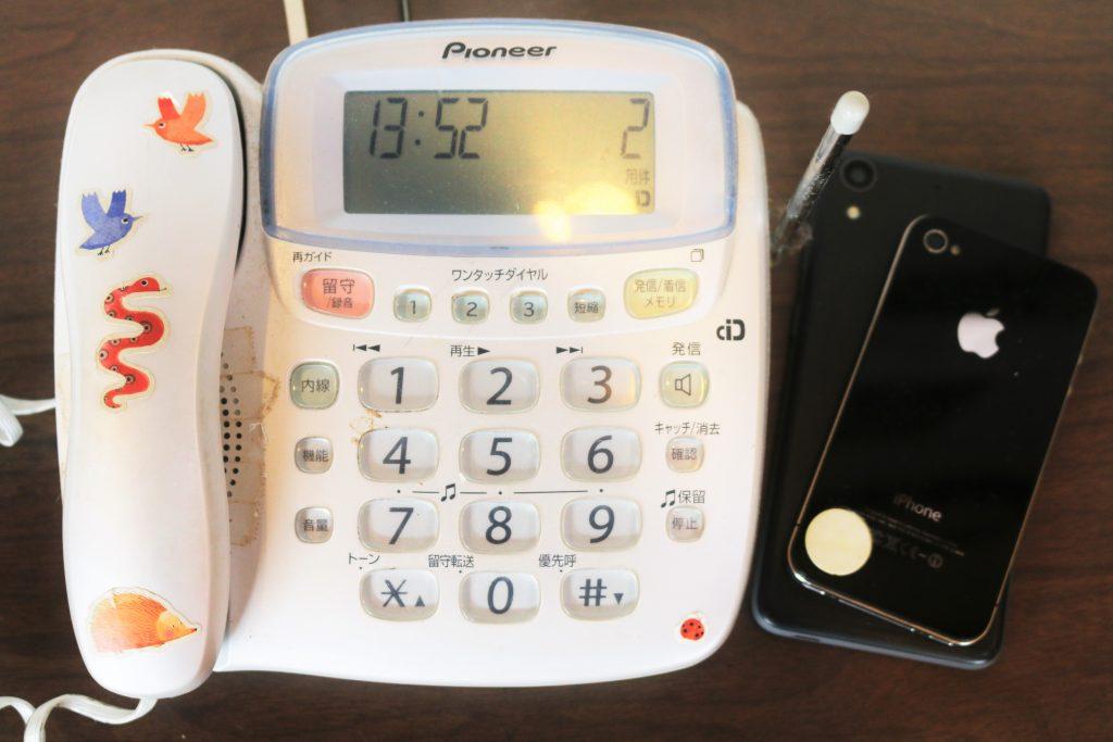 固定電話とスマホ