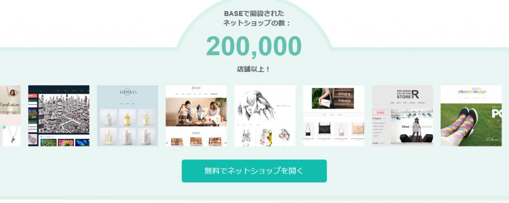 base_200000店以上