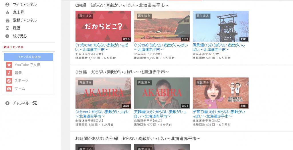 赤平市youtube公式
