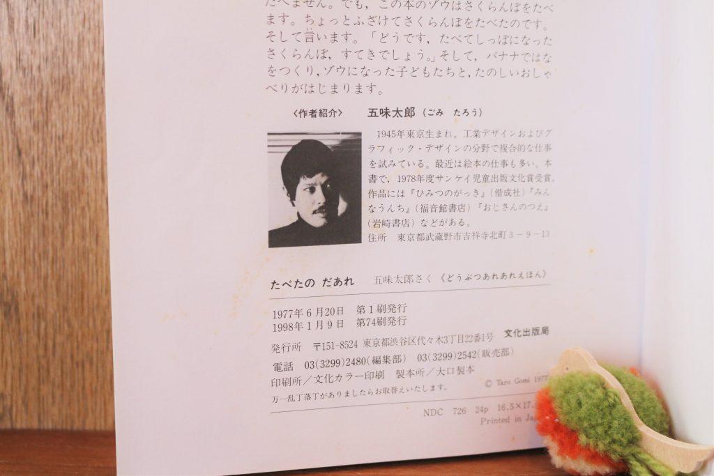 絵本の五味太郎さんの写真