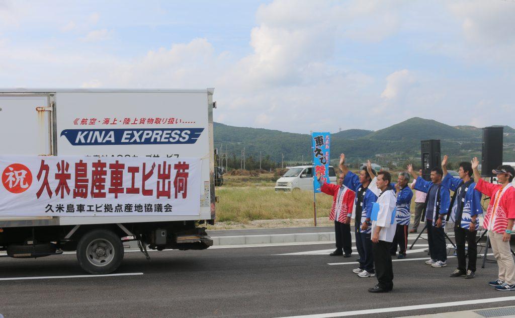 車エビ出荷のトラックを見送る人たち