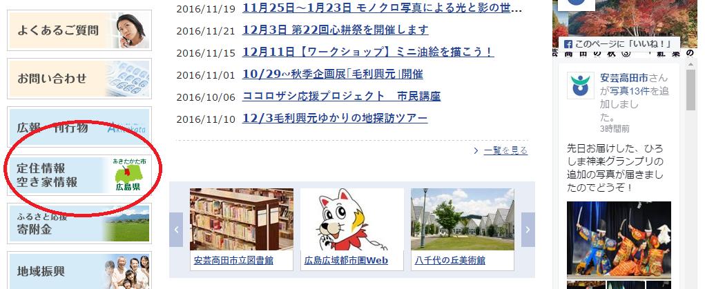 安芸高田市公式サイトトップ_定住情報