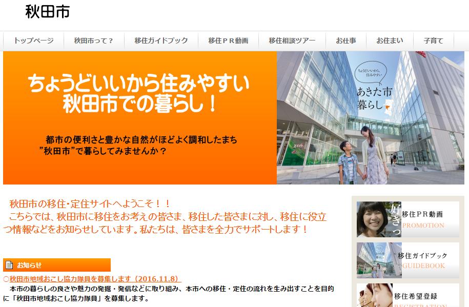 秋田市移住定住サイトトップページ