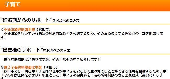 秋田市移住定住サイト_子育て