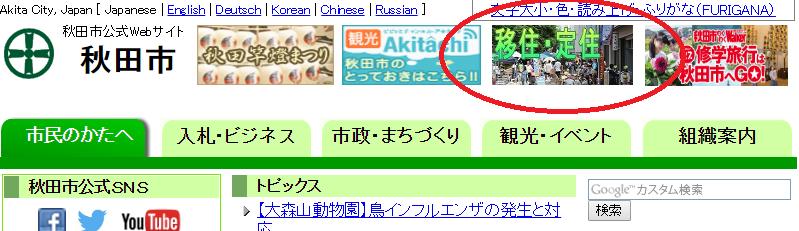 秋田市公式サイトトップページ
