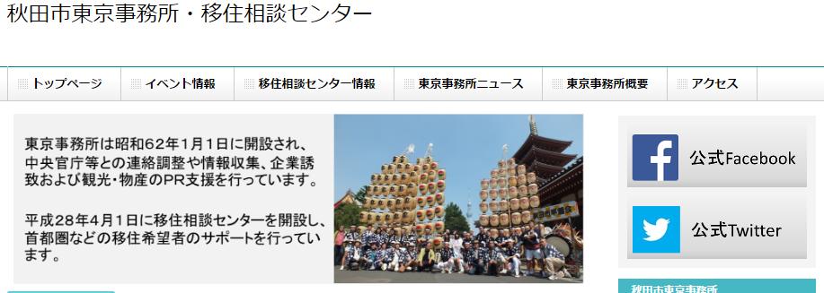秋田市東京事務所・移住相談センター
