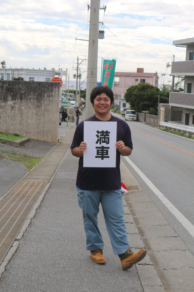 久米島産業まつり満車