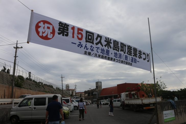 久米島産業まつり