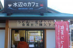 水辺のカフェ外観