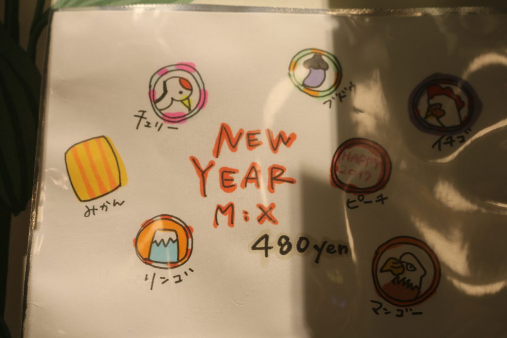 NEW YEAR mixの飴の説明イラスト