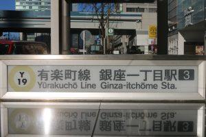 銀座一丁目駅の出口