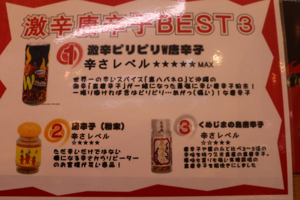 唐辛子ベスト3