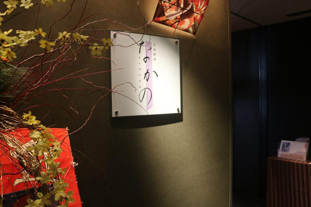 「なかの」の壁掛け看板