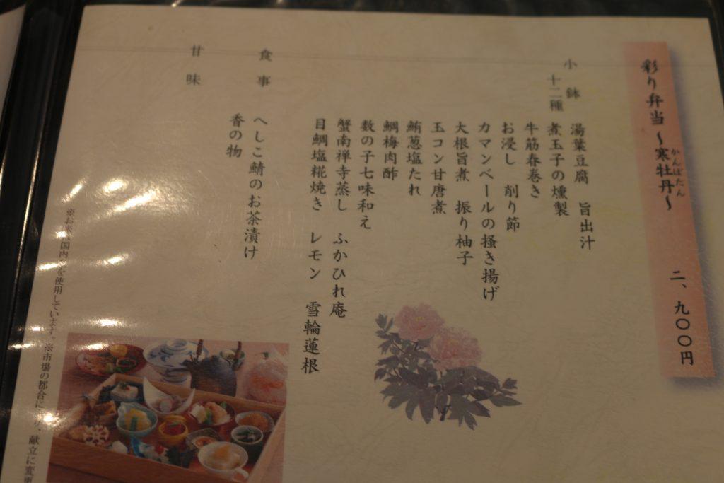 和食料理のメニュー