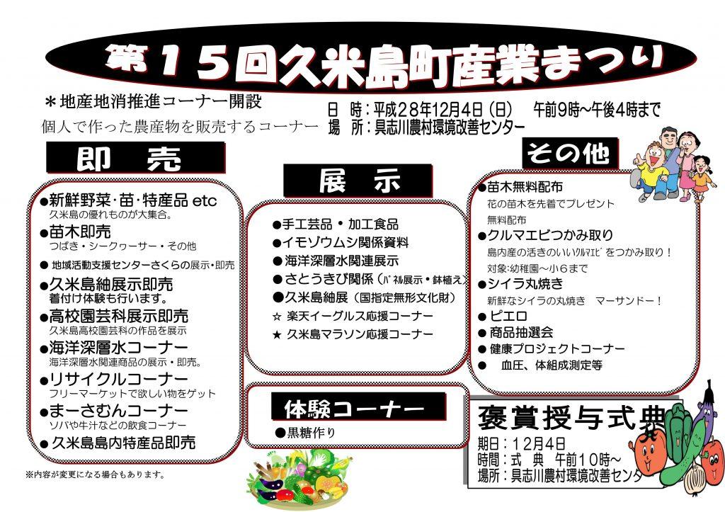 久米島産業まつり2016プログラム