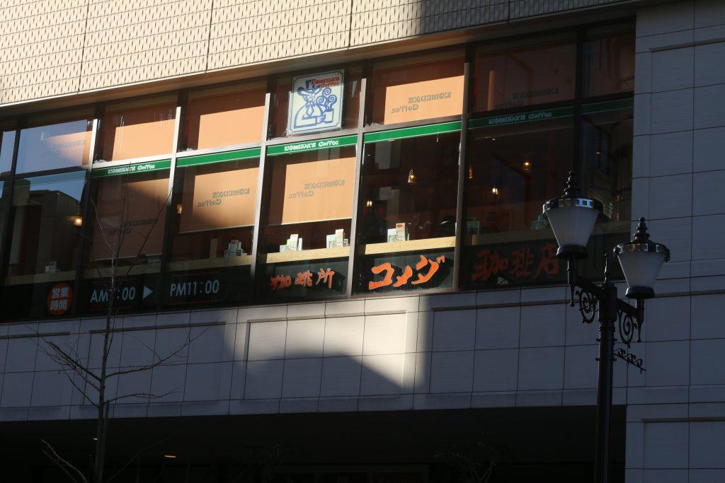 コメダ珈琲中野店外観