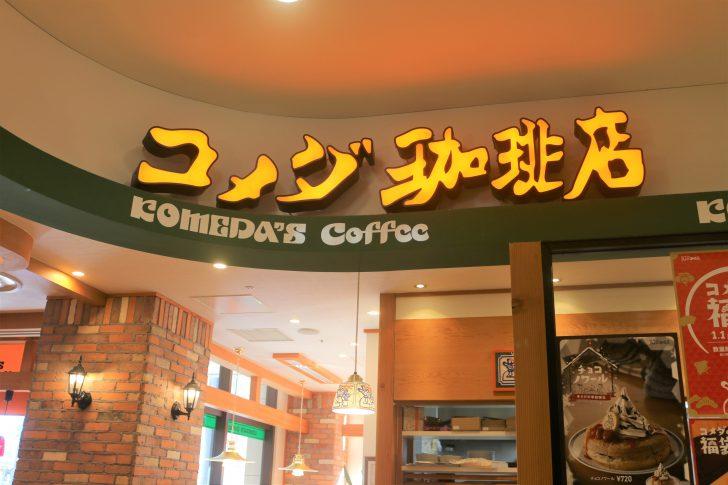 コメダ珈琲中野店