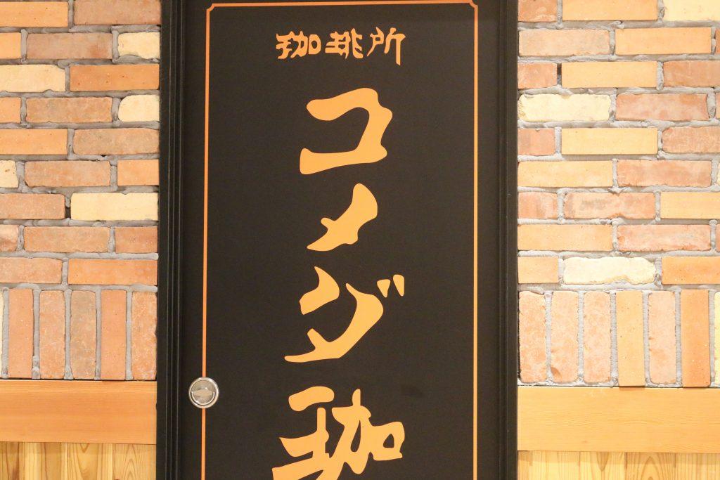 コメダ珈琲中野店看板