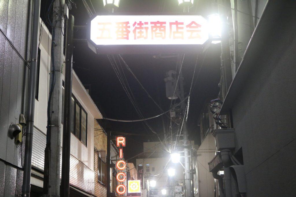 中野五番街商店会