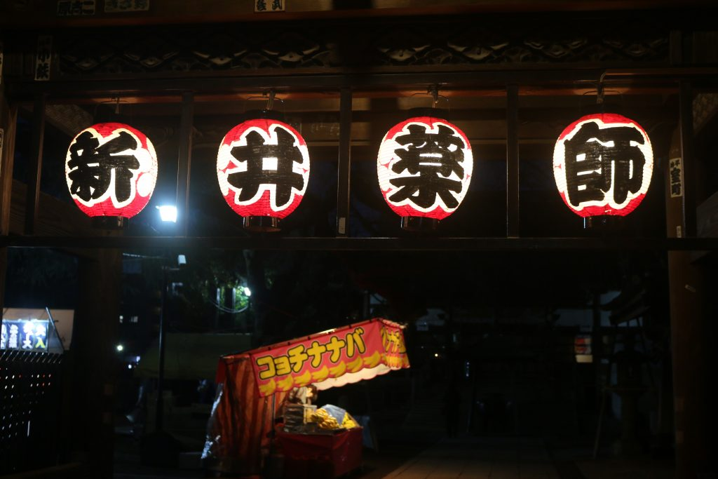 新井薬師の門