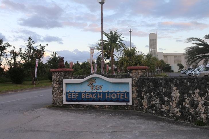 イーフビーチホテル玄関