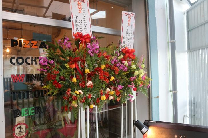 開店記念の花