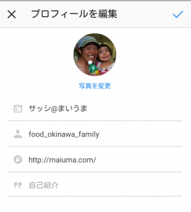 インスタプロフィール編集画面スクショ