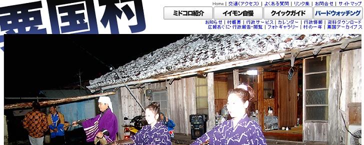 粟国村公式サイトトップ