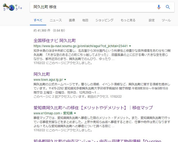 阿久比町移住で検索したスクショ画面