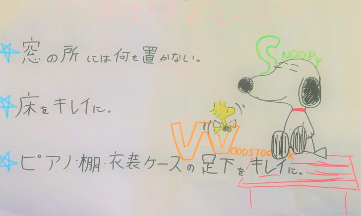 子どもの描いたスヌーピー