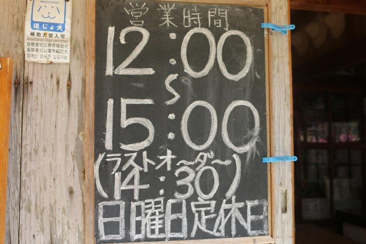 営業時間案内の看板