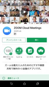アプリzoomのスクリーンショット