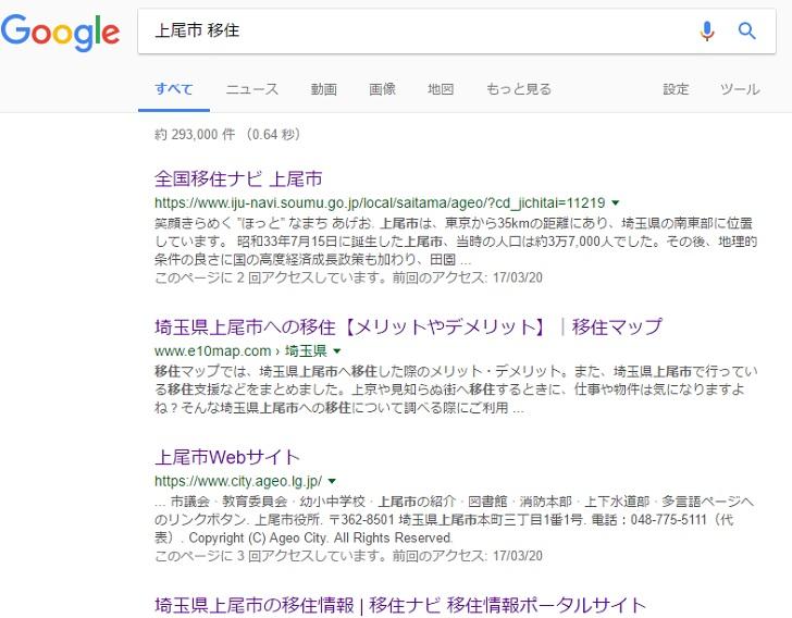検索のスクショ