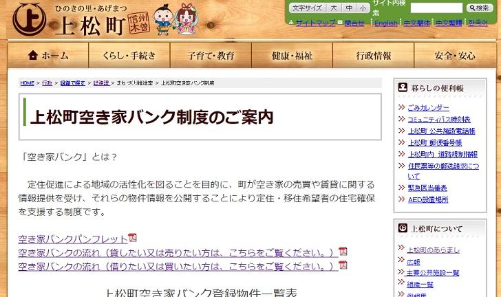 上松町公式サイトのスクショ