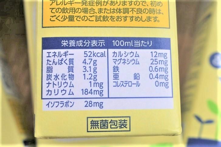 豆乳の成分表