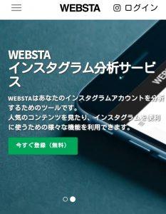 webstaのスクショ