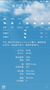 今日の久米島の気温など