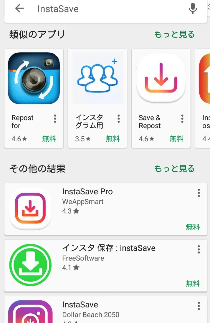 アプリ検索のスクショ