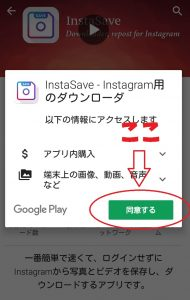 アプリダウンロードの確認画面のスクショ