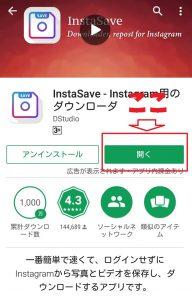 アプリダウンロード画面のスクショ