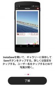 InstaSaveの説明画面スクショ