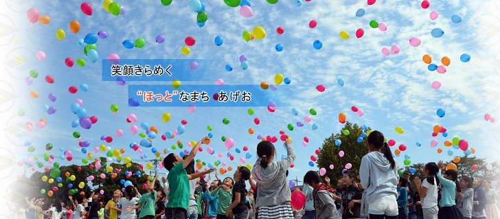 上尾市公式サイトトップページスクショ