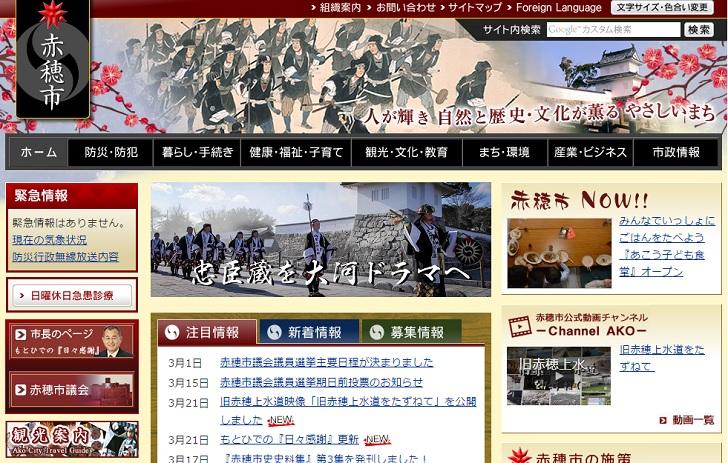 赤穂市公式サイトのスクショ
