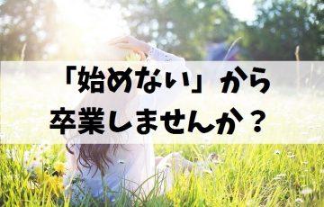 何か始まりそうな草原に座る女の子